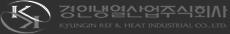 경인냉열산업주식회사